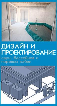 Дизайн бассейнов в Москве