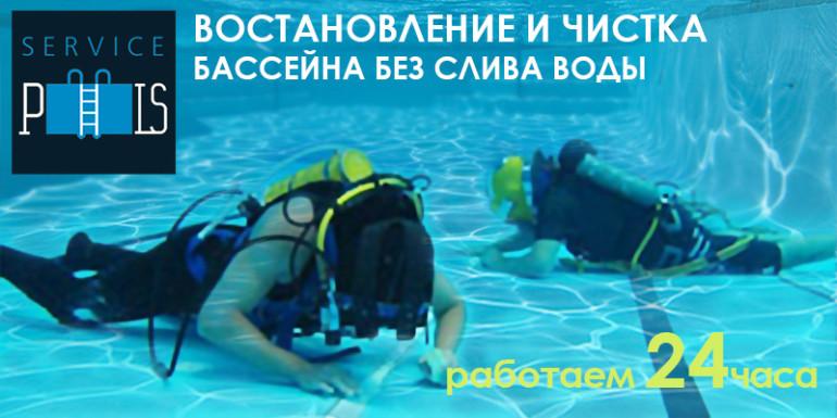 Сервисное обслуживание бассейнов Москва