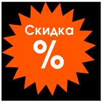 skidka_5